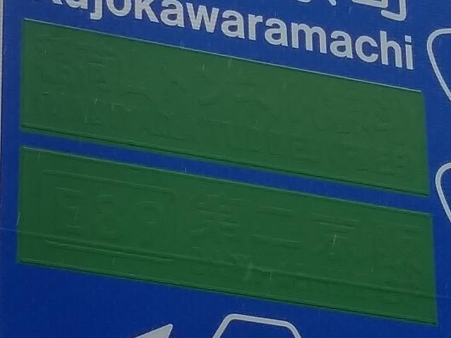阪神高速道路 8号京都線 消滅_c0340867_23405930.jpg