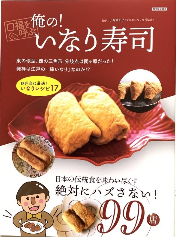 『俺の!いなり寿司』本の「ヘルシーいなりレシピ」で紹介されました‼_c0220172_13444953.jpeg
