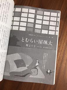 「読楽」2019年4月号 徳間書店_e0182479_14513447.jpg