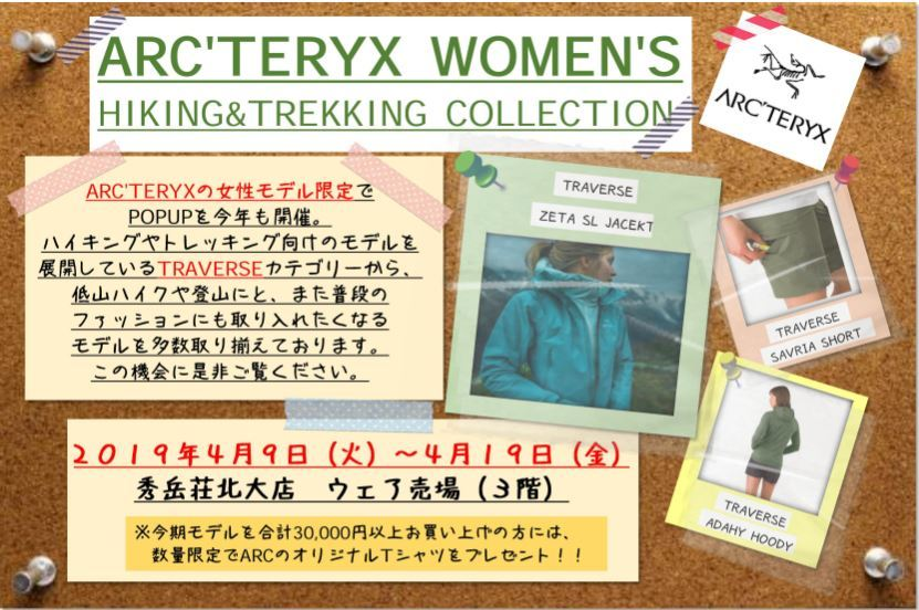 ARC'TERYX WOMEN\'S POPOUP 2019_d0198793_12492768.jpg