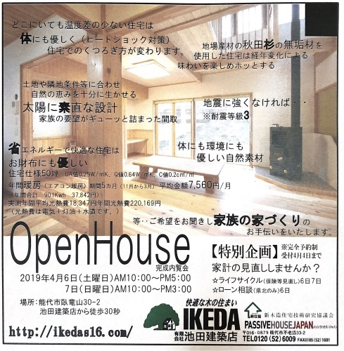 OPEN house_f0150893_08000022.jpeg