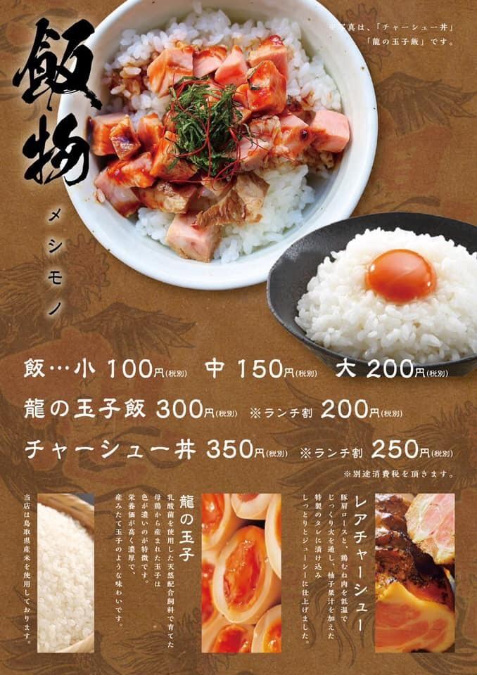 麺処想  新規移転オープン_e0115904_15003499.jpg