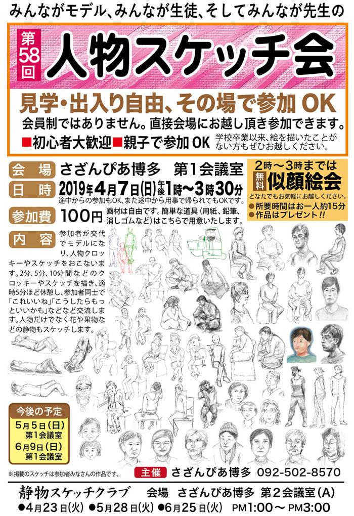 お知らせ 第58回人物スケッチ会_a0037907_21245427.jpg