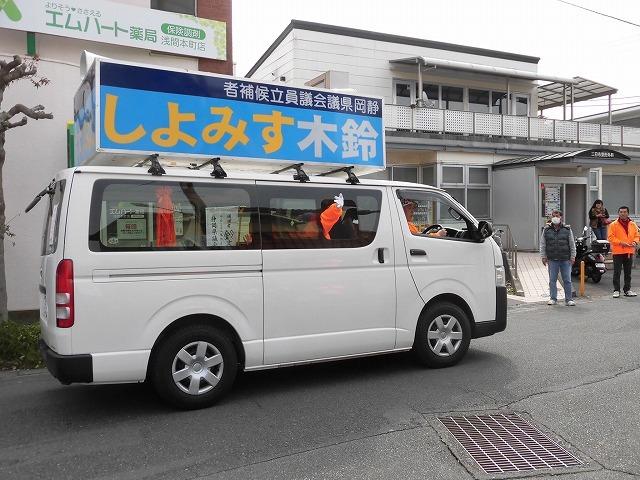 定数4に対し5人が立候補の県議会議員選挙 鈴木すみよし候補の出陣式_f0141310_07383062.jpg