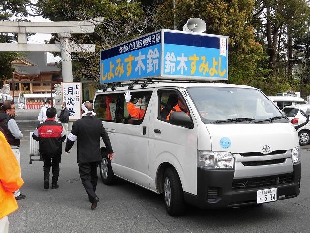 定数4に対し5人が立候補の県議会議員選挙 鈴木すみよし候補の出陣式_f0141310_07384291.jpg