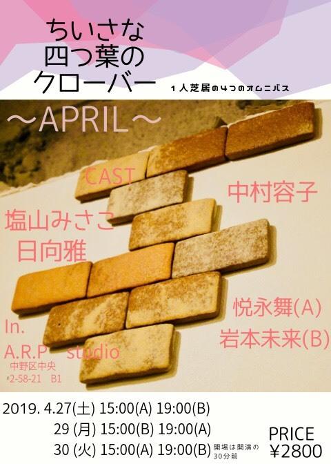 中村容子4月客演情報_a0125023_18021477.jpeg