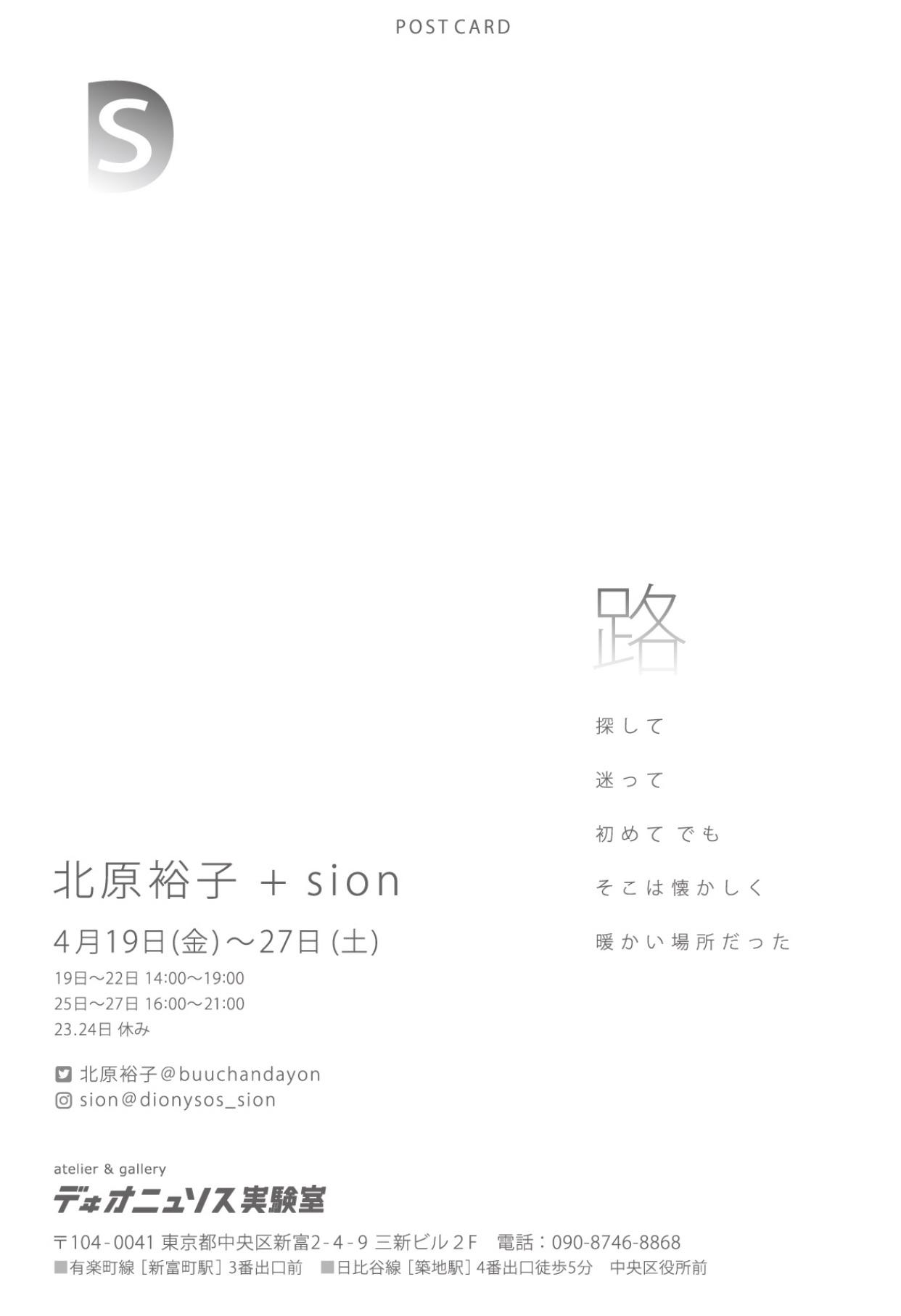 sionさんと二人展《路》開催します@新富町ディオニュソス実験室_a0137727_14450660.jpeg