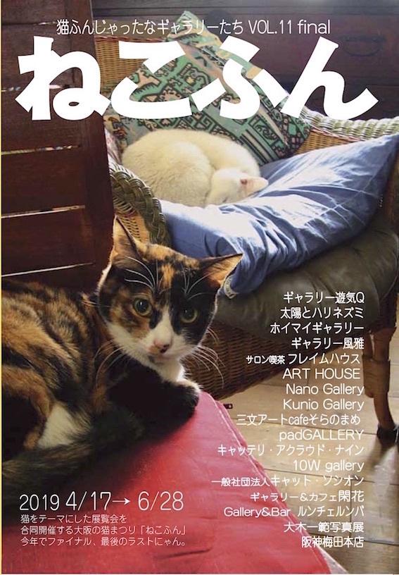 ねこふん〜猫ふんじゃったなギャラリーたちVOL,11〜_f0138928_12264819.jpg