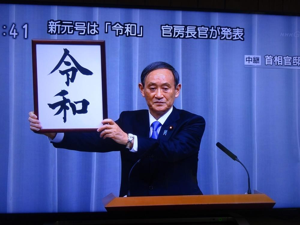 新元号は「令和(れいわ)」_c0111229_18293074.jpg
