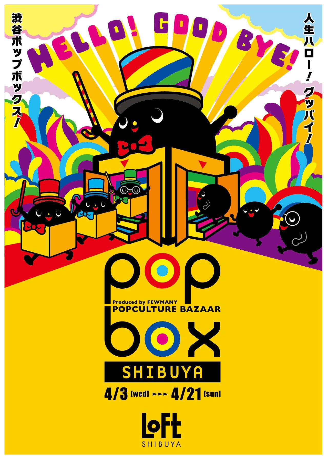 渋谷POPBOX/初日販売方法につきまして_f0010033_19054751.jpg