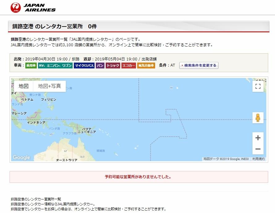 釧路空港はパブアニューギニアにある_c0338136_13103089.jpg