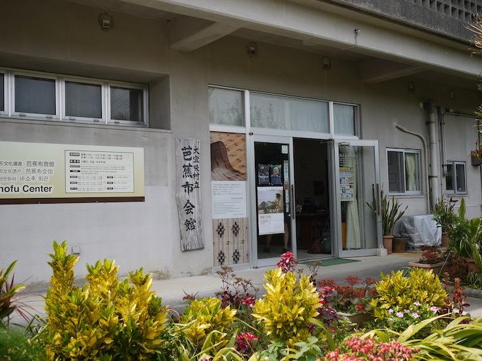 沖縄本島北へゆく旅6 喜如嘉の芭蕉布会館_e0359436_11013091.jpg