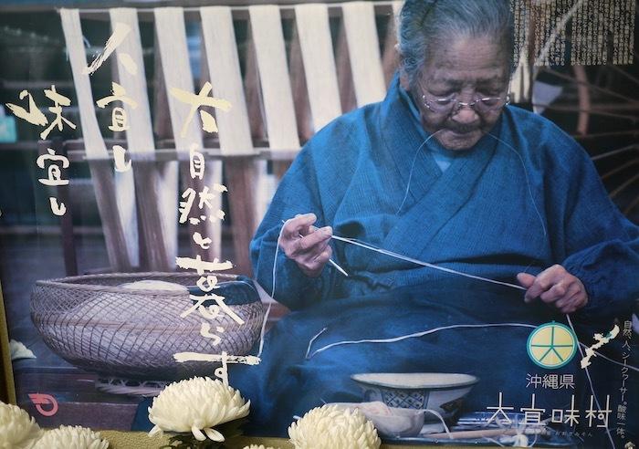 沖縄本島北へゆく旅6 喜如嘉の芭蕉布会館_e0359436_11014699.jpg