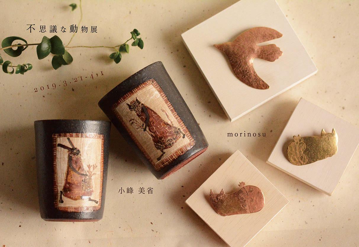 「小峰美省+morinosu 不思議な動物展」_f0091536_16364087.jpg