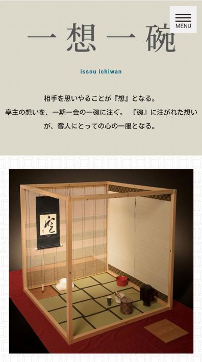 スーツケース茶室「禅庵」_e0245640_23473234.png