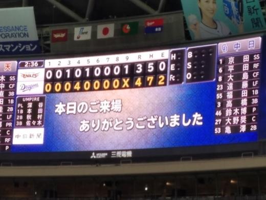 野球観戦!_e0179943_20225262.jpg