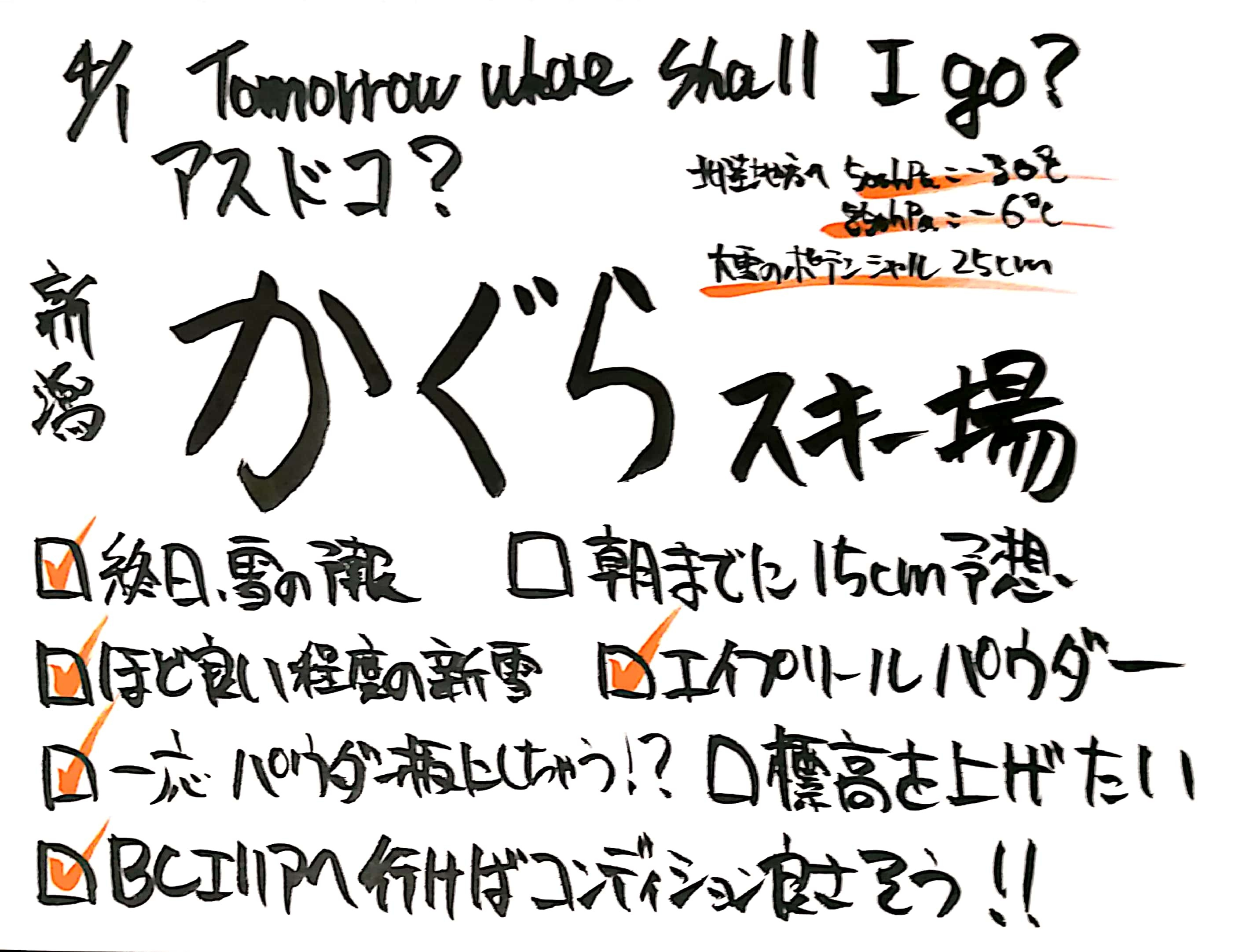 【アスドコ】明日はどこへ行こう_e0037849_21554927.jpg
