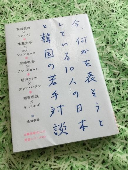 今、読んでいる本_e0308749_17135986.jpeg