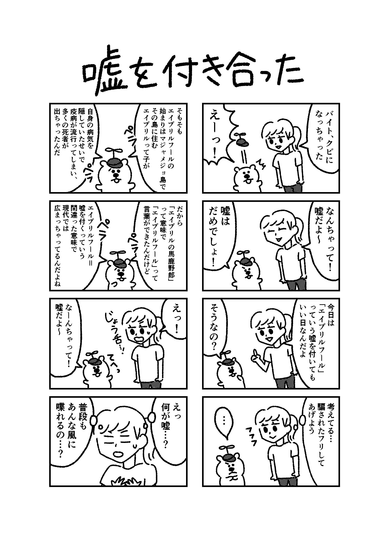 【変な生き物の漫画】_f0346353_12275107.png