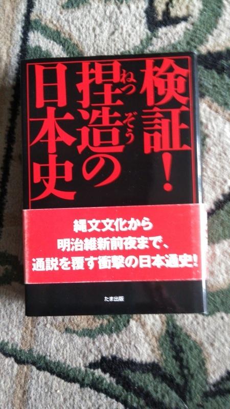 コメントへの解答  ~ 本当の日本史を知って「 真の天皇存在の理由 」が解る!_d0241558_11245130.jpg