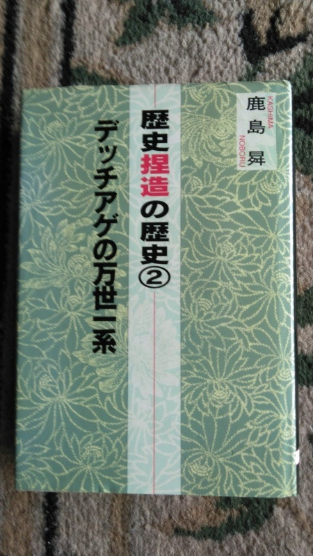 新しい元号の「 令和 」と天皇の歴史_d0241558_11251143.jpg
