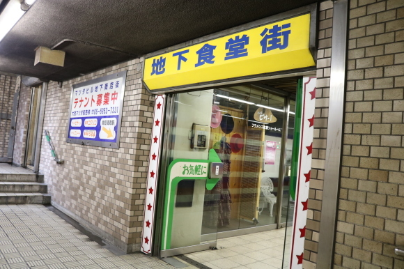 マツダビル地下食堂街 (大阪府旭区)_c0001670_20445758.jpg