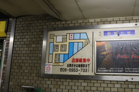 マツダビル地下食堂街 (大阪府旭区)_c0001670_20445994.jpg