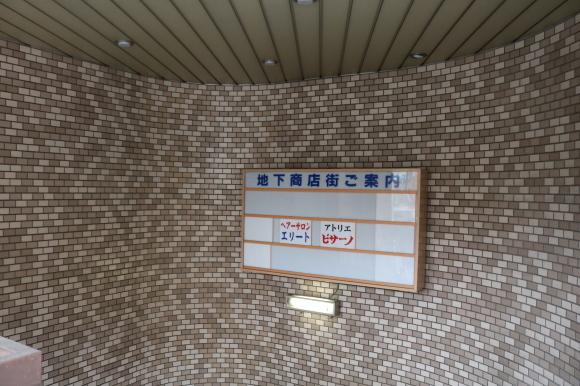 マツダビル地下食堂街 (大阪府旭区)_c0001670_20564976.jpg
