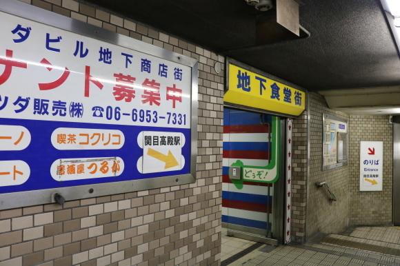 マツダビル地下食堂街 (大阪府旭区)_c0001670_20574164.jpg