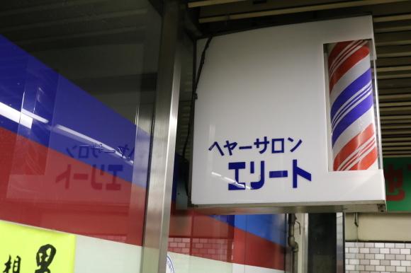 マツダビル地下食堂街 (大阪府旭区)_c0001670_20592617.jpg