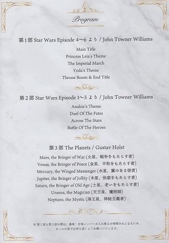 『第二回 Tokyo Ring Orchestraコンサート/宇宙の旅路』_e0033570_21045840.jpg