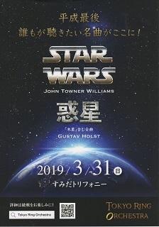 『第二回 Tokyo Ring Orchestraコンサート/宇宙の旅路』_e0033570_21052393.jpg