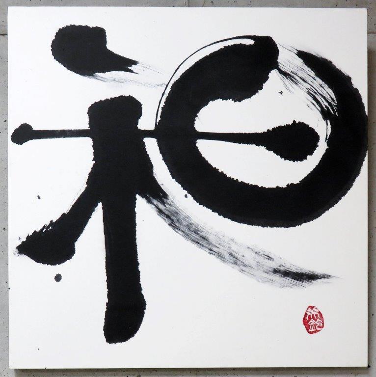 神戸から、新元号「令和」神と天地のアンテナ_a0098174_13020515.jpg