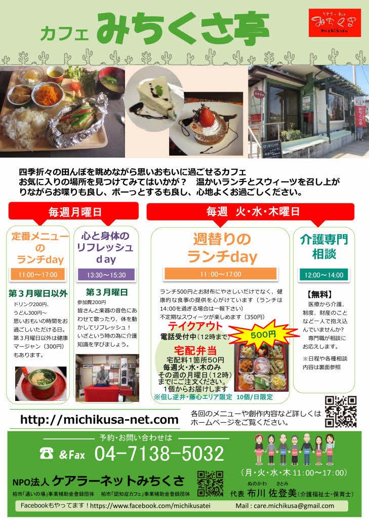 『令和』新たな年に始めます!!地域共生のための夜カフェ