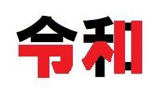 56歳の0話雅子様_c0385678_16402028.jpg