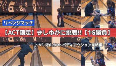 【ACT限定】きしゆか「が」挑戦!!【ボウリング対決】_d0162684_16574429.jpg