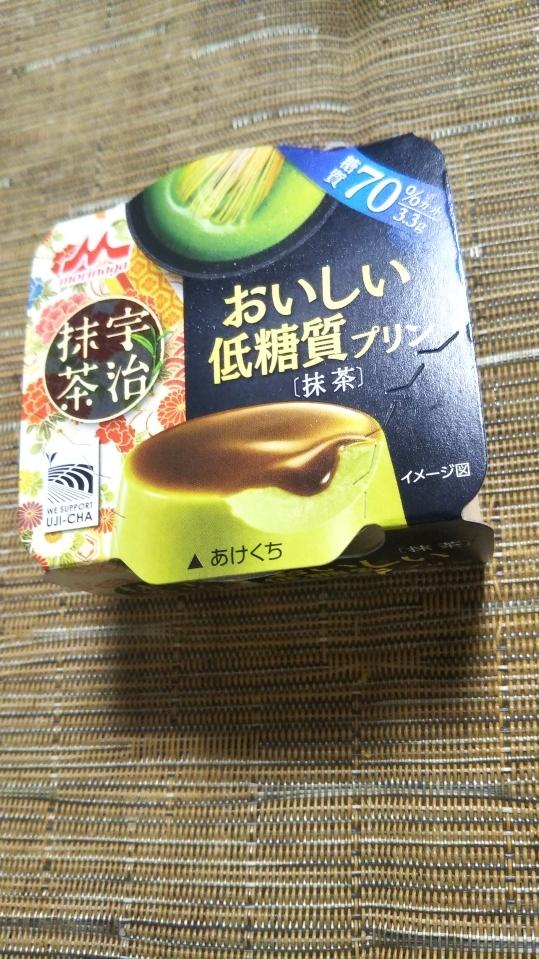 おいしい低糖質プリン 宇治抹茶_f0076001_22213262.jpg