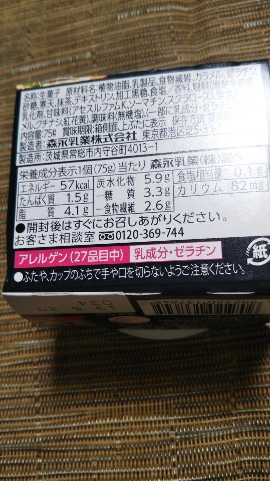 おいしい低糖質プリン 宇治抹茶_f0076001_22214435.jpg