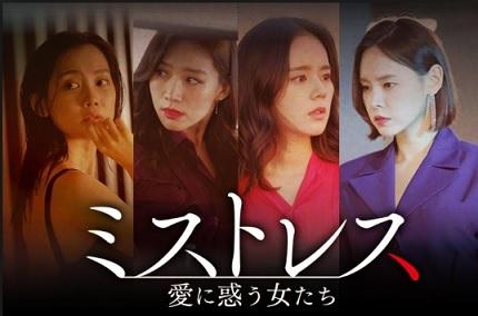 韓国 ドラマ ミストレス あらすじ
