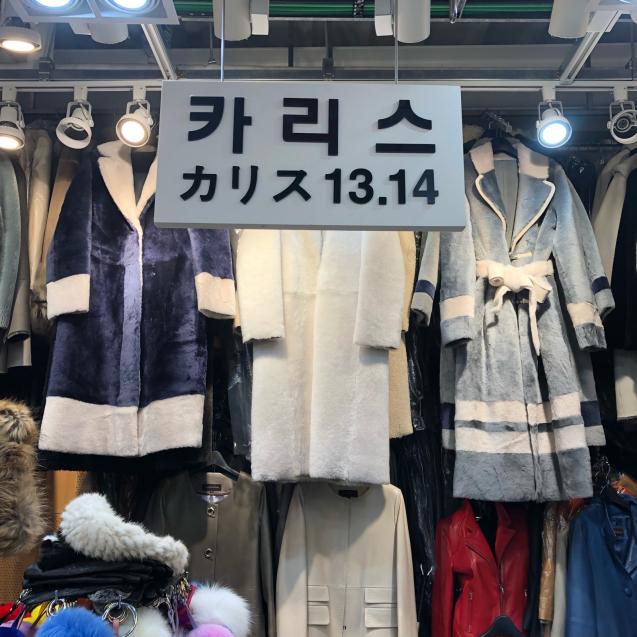 19年3月  弾丸ソウル1☆真っ先に向かったのはクァンヒ市場_d0285416_08541199.jpg