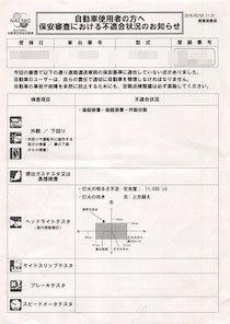 【Bonneville】車検終了_d0106518_00100200.jpg