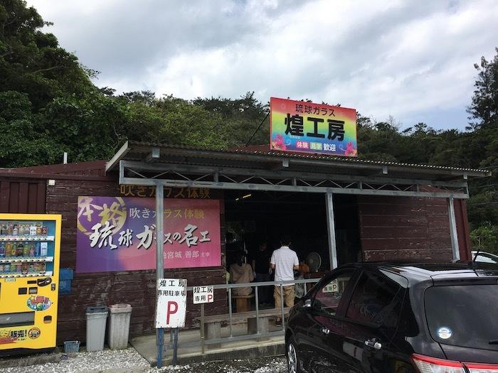 沖縄本島北へゆく旅8 琉球ガラス作りを体験する_e0359436_16033413.jpg