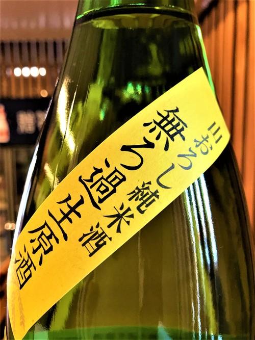 【日本酒】遊穂 山おろし純米 無濾過生原酒 生酛造りSPver 限定 30BY_e0173738_14373430.jpg