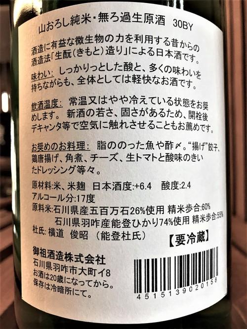 【日本酒】遊穂 山おろし純米 無濾過生原酒 生酛造りSPver 限定 30BY_e0173738_14374866.jpg