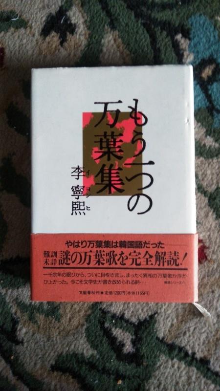 コメントへの解答  ~ 本当の日本史を知って「 真の天皇存在の理由 」が解る!_d0241558_07225833.jpg