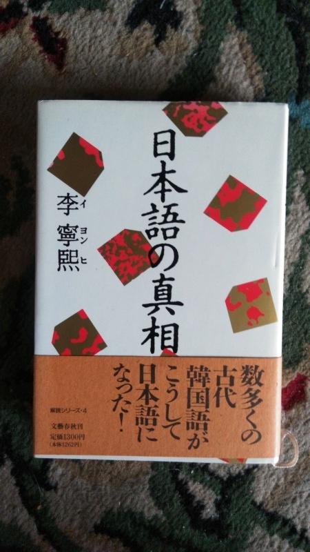 コメントへの解答  ~ 本当の日本史を知って「 真の天皇存在の理由 」が解る!_d0241558_07231915.jpg