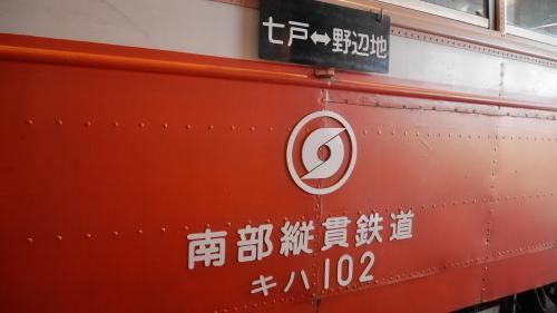 旧南部縦貫鉄道七戸駅_f0130879_22304076.jpg