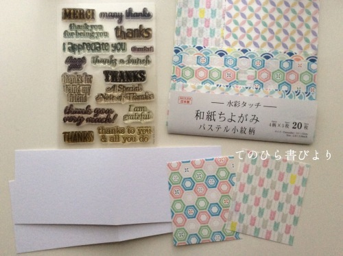 Let's create a weekly card & show off! #13 和風なミニカード_d0285885_08564598.jpeg