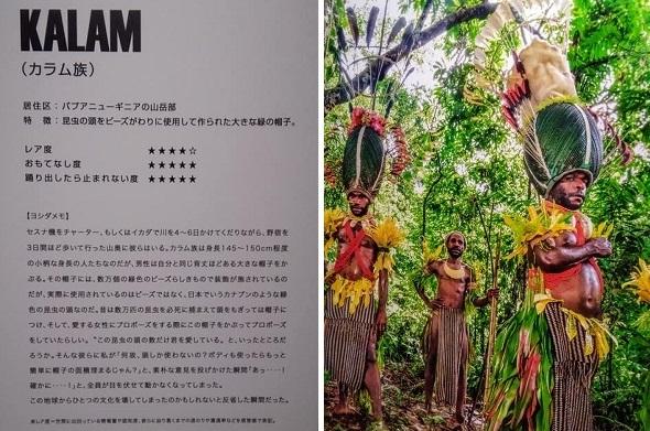少数民族の文化を撮るヨシダナギ_a0131787_16410175.jpg