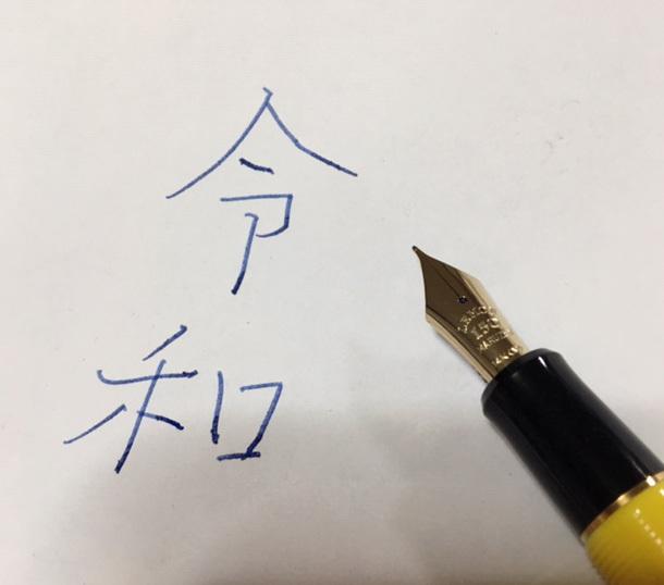 黄色狂、丸善150周年記念万年筆『檸檬』を買う、の巻_b0010487_09305084.jpg